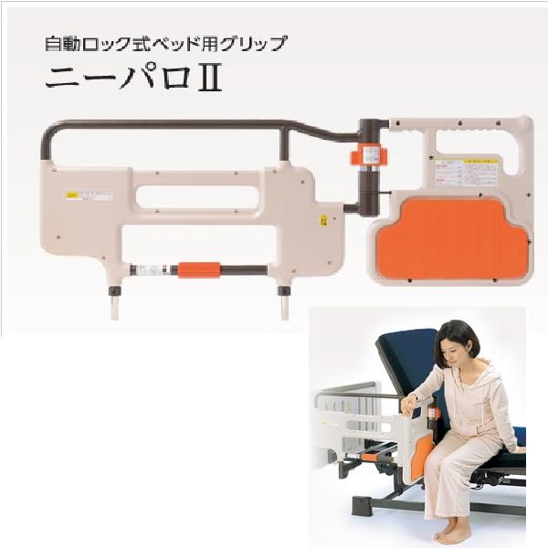 ベッド用グリップ ニーパロPII / PF500-116P