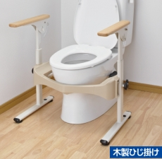 安寿 洋式トイレ用フレームS-はねあげR-2 / 533-087 木製ひじ掛け