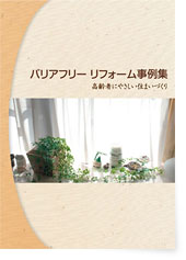バリアフリーリフォーム事例集の写真