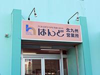 はんど 北九州営業所
